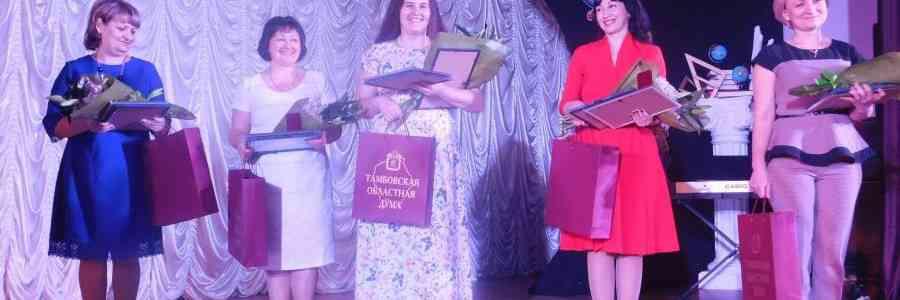 Подведены итоги XXVII регионального этапа Всероссийского конкурса «Учитель года – 2017»