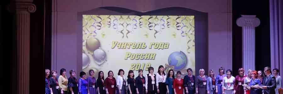 Тамбовщина узнает имя лучшего учителя 2019 года