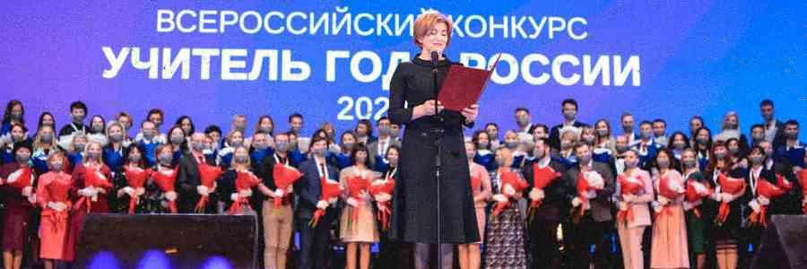 Федеральный этап Всероссийского конкурса «Учитель года России» – 2020 открывает конкурсное испытание «Методическая мастерская»