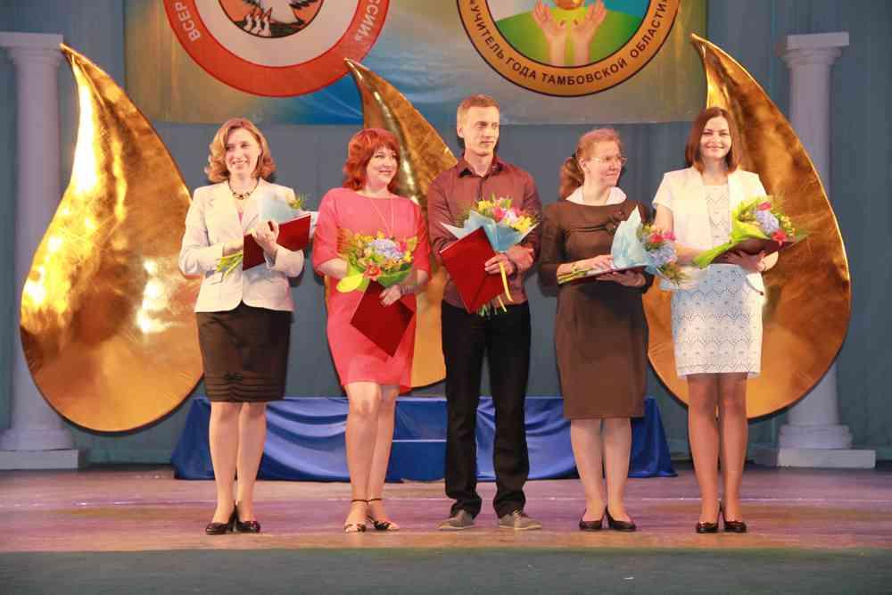 Конкурсы для учителей тамбовской области 191