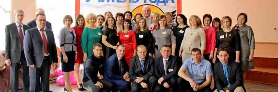 Региональный этап Всероссийского конкурса «Учитель года – 2018» стартовал на Тамбовщине!